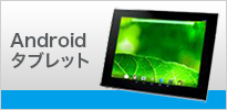 Androidタブレット