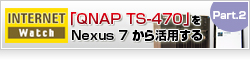 【Internet Watch】「QNAP TS-470」をNexus 7から活用する