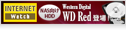 【Internet Watch】NAS向けHDD「Western Digital WD Red」登場! QNAPのNASでその実力を試す
