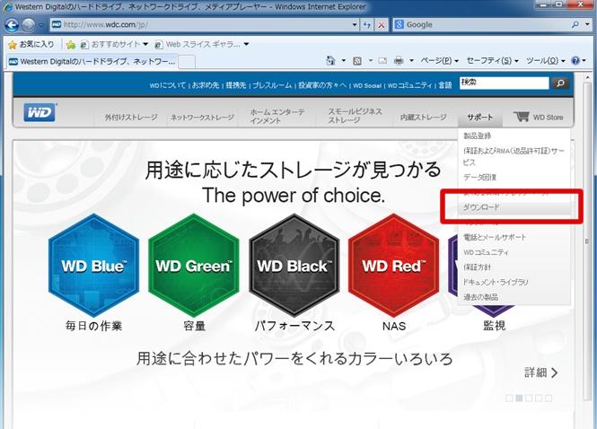 Acronis True Image WD Editionを使って大容量ハードディスクに引っ越し