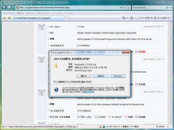 ASUS UpdateによるBIOSの設定手順|テックウインド株式会社