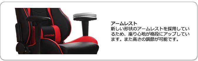 アームレスト。新しい形状のアームレストを採用しているため、座り心地が格段にアップしています。