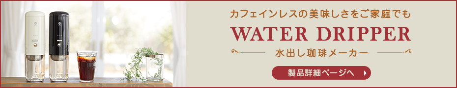 Wiswell Water Dripperの製品詳細ページへ