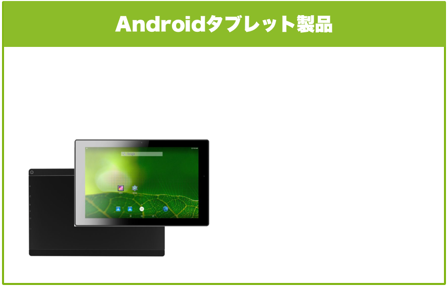 Androidタブレット製品