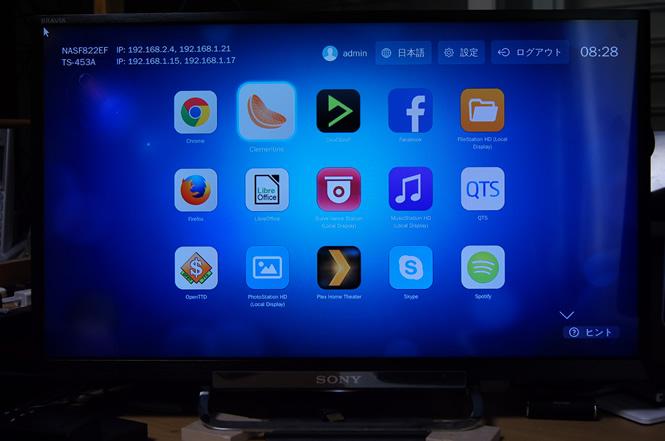 連載メディアサーバー機能編⑥】テレビの横にNASはいかが?HD Stationで