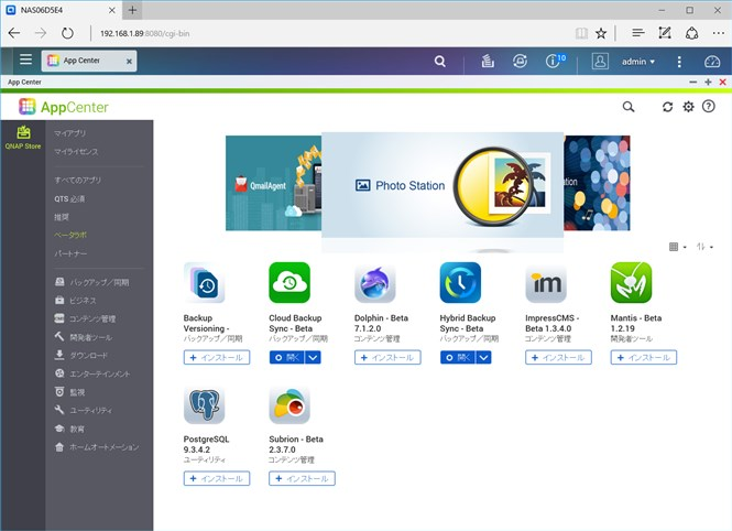QNAP活用方法:第5回】OneDriveやGoogle DriveとNASを同期したい