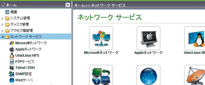 QNAP Web / FTPサーバーとして使う|テックウインド株式会社
