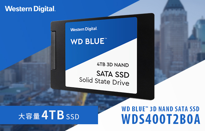 3D NANDを搭載した大容量4TB SSD WD Blue™ 3D NAND SATA SSD WDS400T2B0A取り扱い開始のお知らせ