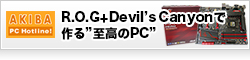 "R.O.G.+Devil's Canyonで作る、""至高のPC"""