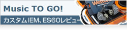 Music TO GO! ES60 レビュー