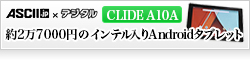 CLIDE A10A約2万7000円のインテル入りAndroidタブレット「CLIDE A10A」をチェック!