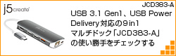 j5 create製のUSB 3.1 Gen1、USB Power Delivery対応の9in1マルチドック「JCD383」の使い勝手をチェックする #テックウインド #TypeC #USBPD #レビュー | Re;con-ReviewDays
