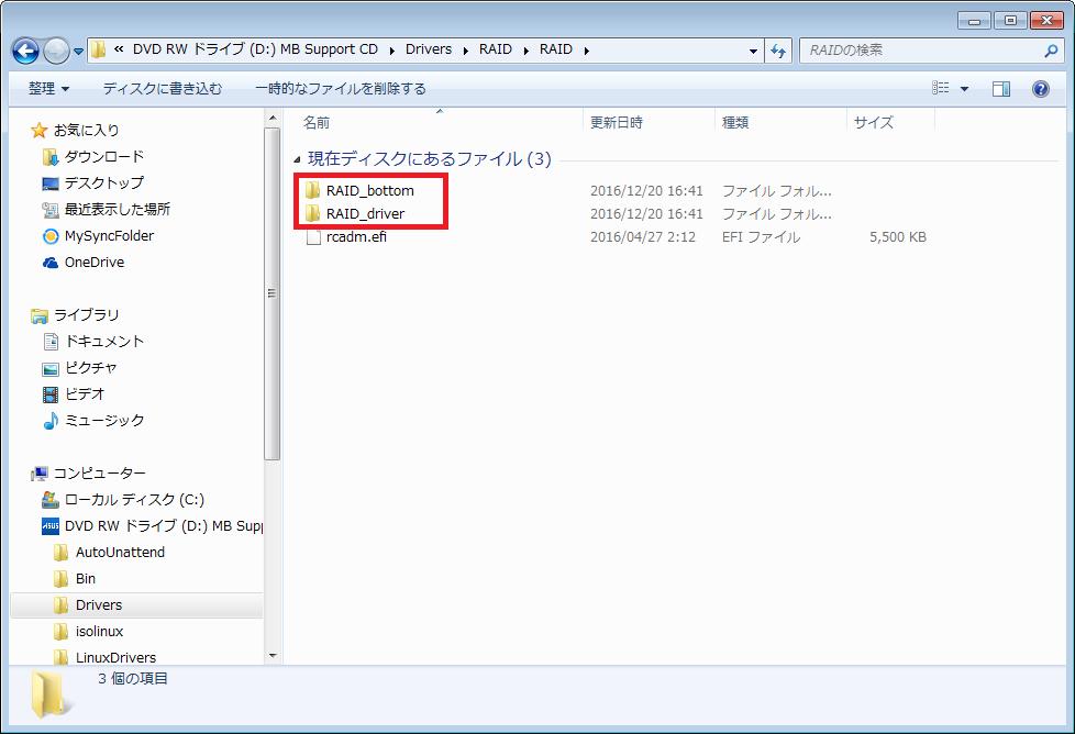 X370/B350/A320(Ryzen)]RAIDモードでのWindows10インストール方法