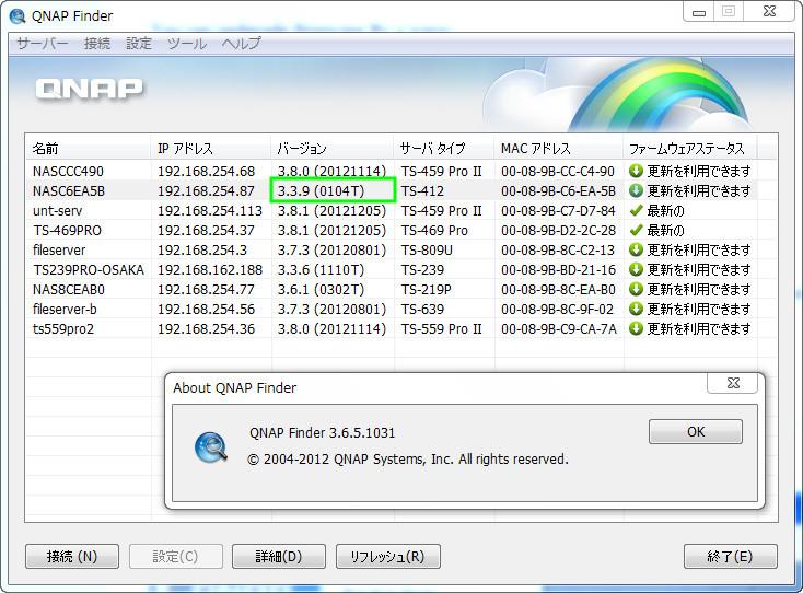 3TB HDDを使用すると初期セットアップが正常に終了しない