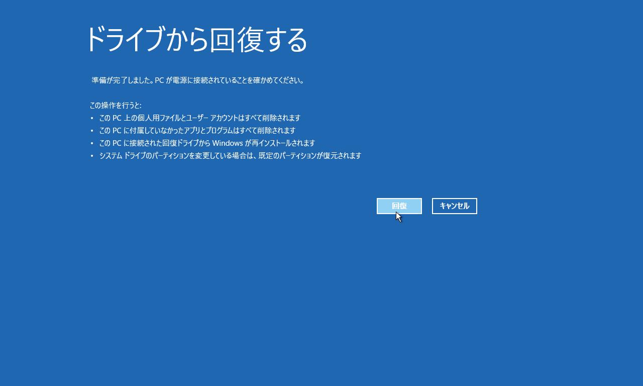 Win 10】Windows 10 回復ドライブの作成と利用方法|テックウインド ...