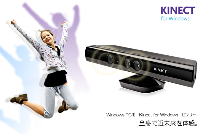 Windows(R) PC用「Kinect(TM) for Windows(R) センサー